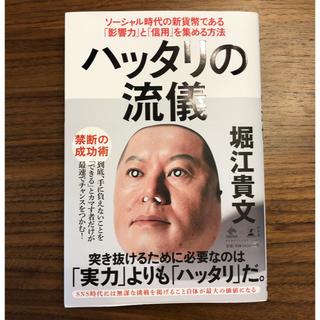 幻冬舎 - ハッタリの流儀  堀江貴文