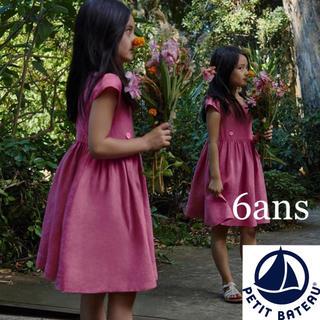 PETIT BATEAU - 【新品】プチバトー 6ans リネンワンピース ピンク
