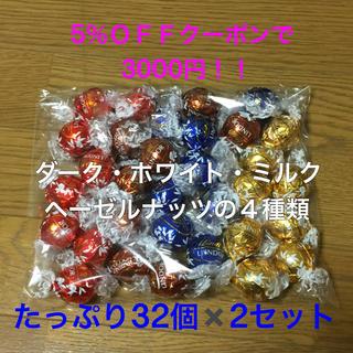 リンツ(Lindt)のLINDT LINDOR リンツ リンドール アソート32個✖️2セット(菓子/デザート)