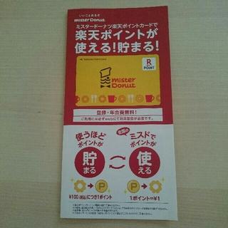 Rakuten - 【同梱でも!】新品未使用 ミスド 楽天 ポイント カード