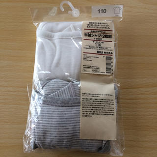ムジルシリョウヒン(MUJI (無印良品))の【新品未使用】無印良品 半袖シャツ 110cm 2枚組 オフホワイト(下着)
