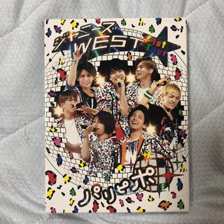 ジャニーズwest  1st tour パリピポ DVD