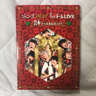 ジャニーズWEST 1st ドームLIVE 24から感謝届けます DVD