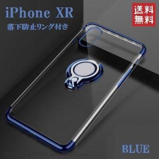 落下防止リング付き☆iPhoneXR専用 TPUクリアケース BLUE(iPhoneケース)