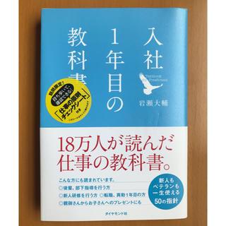 ダイヤモンドシャ(ダイヤモンド社)の社会人1年目の教科書(ビジネス/経済)