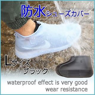 シューズカバー 防水 泥除け L-bk(長靴/レインシューズ)