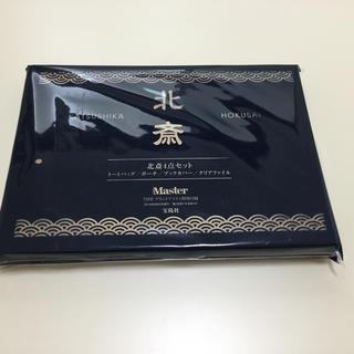 宝島社 - Master2019年7月号付録北斎4点セット