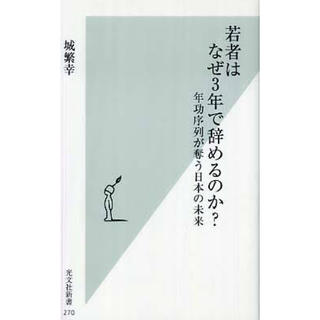 コウブンシャ(光文社)の若者はなぜ3年で辞めるのか? : 年功序列が奪う日本の未来(ビジネス/経済)