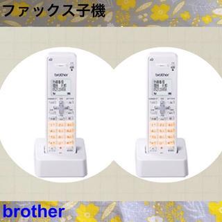 ブラザー(brother)のTHR-SD▼2個▲FAX子機▼ブラザー BCL-D120K 増設子機(その他 )