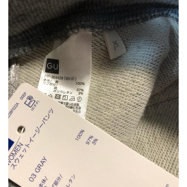 GU(ジーユー)の新品未使用 gu スウェットイージーパンツ レディースのパンツ(カジュアルパンツ)の商品写真
