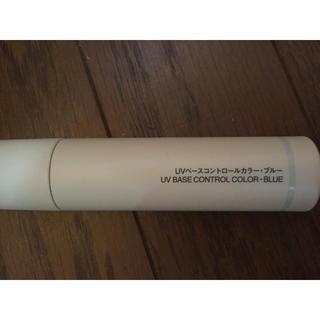 ムジルシリョウヒン(MUJI (無印良品))のMUJI UVベースコントロールカラー ブルー(化粧下地)