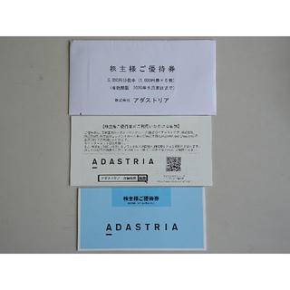 niko and... - アダストリア 株主優待券 5000円分