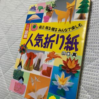 シュフトセイカツシャ(主婦と生活社)の人気折り紙 山口真(アート/エンタメ)