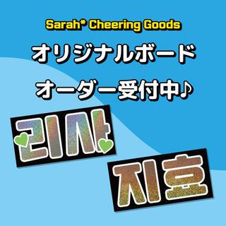 ♡ オリジナルボード ♡(アイドルグッズ)