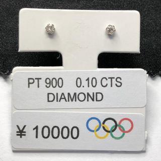 DE-13013 PT900 ピアス ダイヤモンド 0.10ct AANI アニ