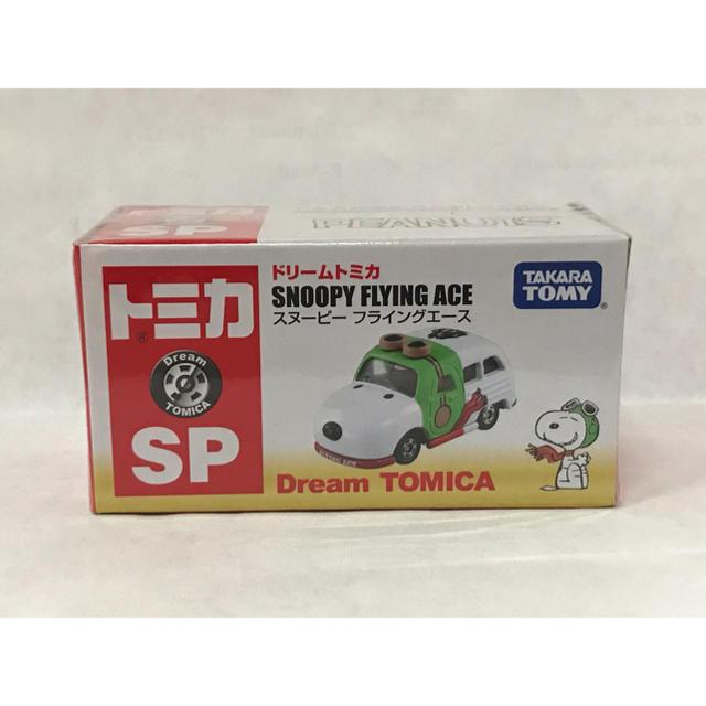 Takara Tomy(タカラトミー)のトミカ ドリーム SP スヌーピー フライングエース エンタメ/ホビーのおもちゃ/ぬいぐるみ(ミニカー)の商品写真