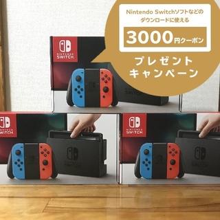 Nintendo Switch - 【新品未開封】ニンテンドー スイッチ 3台セット〈クーポンつき〉