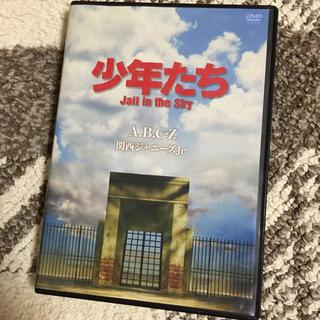 Johnny's - 少年たち DVD
