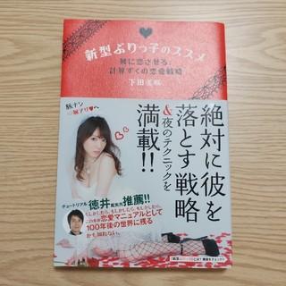 カドカワショテン(角川書店)の新型ぶりっ子のススメ 彼に恋させる、計算ずくの恋愛戦略(ビジネス/経済)