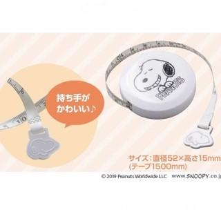スヌーピー(SNOOPY)のスヌーピーメジャー&タオル(日用品/生活雑貨)