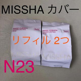MISSHA - ミシャ クッションファンデーション カバーラスティング N23 リフィル2つ