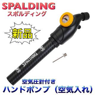 SPALDING - SPALDING スポルディング ボール専用空気入れ 空気圧計つき