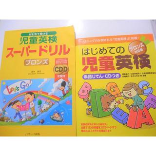 児童英検対策本5冊組(資格/検定)