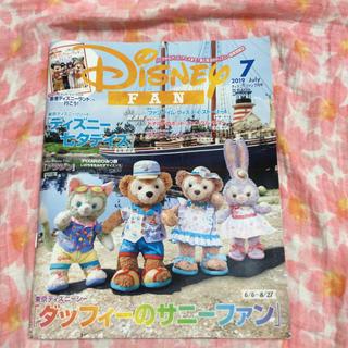 ディズニー(Disney)のディズニーファン 7月 2019(その他)