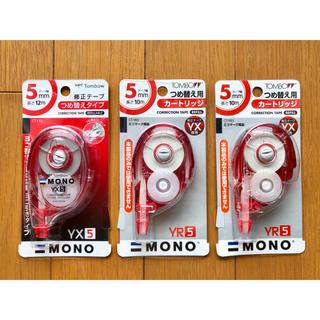 トンボ鉛筆 - MONO 修正テープ 3点セット 新品未開封 トンボ鉛筆