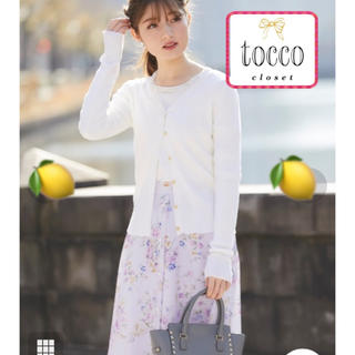tocco - ♡タイムセール早い者勝ち♡tocco カーディガン 白  着やせ効果あり可愛い