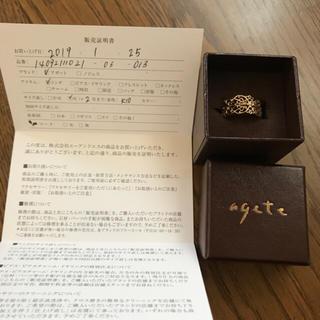 アガット(agete)のagateリング(リング(指輪))
