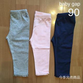 babyGAP - 今期新品未使用★baby gapレギンス3枚セット90