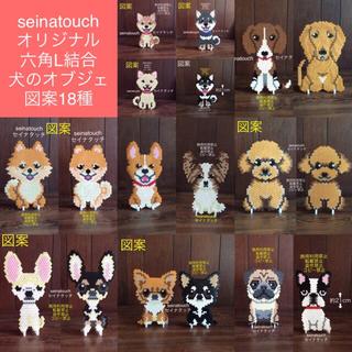 seinatouchセイナタッチアイロンビーズ図案 犬 18枚 ラミネート(型紙/パターン)
