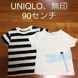 ムジルシリョウヒン(MUJI (無印良品))のUNIQLO &無印半袖Tシャツ2枚セット90(Tシャツ/カットソー)