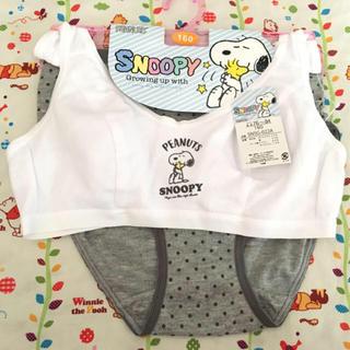 スヌーピー★SNOOPY  160サイズ パンツとブラのセット(ブラ&ショーツセット)