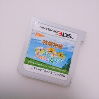 ニンテンドー3DS - 牧場物語 3つの里の大切な友だち 3DS 2DS LLソフト