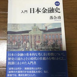 入門 日本金融史  新版
