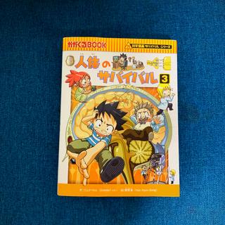 アサヒシンブンシュッパン(朝日新聞出版)の人体のサバイバル3(絵本/児童書)