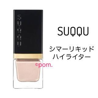 SUQQU - 【新品未使用】SUQQU シマーリクイドハイライター ハイライター スック