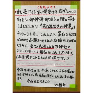 サムハラ神社、指輪、御守り、商品説明(リング(指輪))