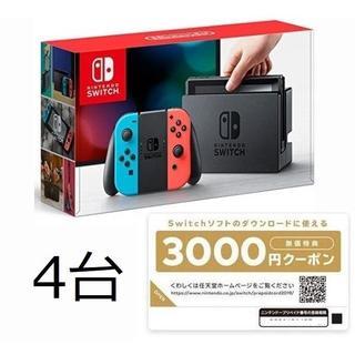 任天堂 - 【クーポン付き】新品 任天堂スイッチ Nintendo Switch 4台セット