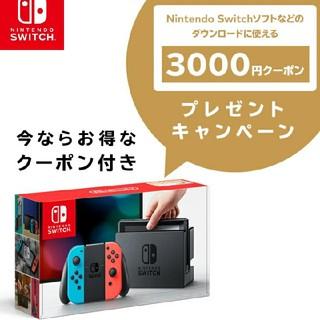 Nintendo Switch - ニンテンドースイッチ ネオン クーポン付