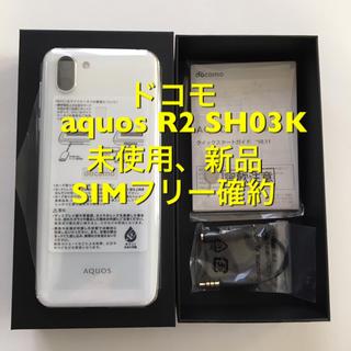 アクオス(AQUOS)の未使用 ドコモ aquos R2 SH03K プラチナホワイトSIMフリー確約(スマートフォン本体)