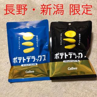 カルビー(カルビー)のポテトデラックス 2袋(菓子/デザート)