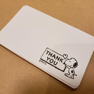 スヌーピー メッセージカード 寒色系(カード/レター/ラッピング)