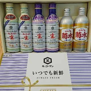 キッコーマン - キッコーマン 醤油 ギフト 菊水 食品 飲料 日本酒 まとめ売り 食品詰め合わせ