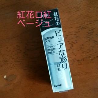 キャンメイク(CANMAKE)の新品』生協コープ 紅花口紅(口紅)