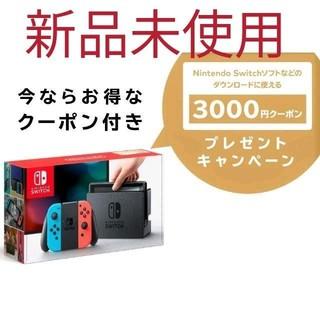 Nintendo Switch - 新品未開封 Nintendo Switch 本体 ネオンカラー クーポン付き
