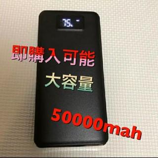 大容量モバイルバッテリー50000mah