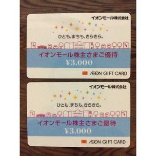 イオンモール株主優待カード